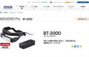 04d8422c46 業務用スマートグラス MOVERIO Pro 導入事例 BT-2000 前田建設工業株式 ...