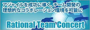 �A�W���C���𐬌��ɓ����A�`�[���J���̗��z�I�ȃR���{���[�V�����‹����""\�� - Rational Team Concert300|100|?|6eb63d2f284cd9635a2b50eac646ba1a|False|UNLIKELY|0.30593860149383545