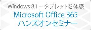 Windows 8.1 + タブレットを体感 Microsoft Office 365 ハンズオンセミナー