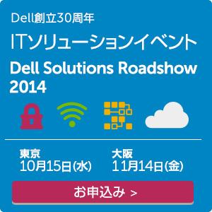 """Dell創立30周年 ITソリューションイベント""""Dell Solutions Roadshow 2014""""開催:東京10月15日(水)/大阪11月14日(金)"""