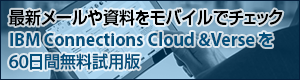 IBM Connections Cloud & Verse 60日間無料試用版