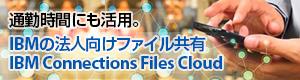 通勤時間にも活用。IBMの法人向けファイル共有「IBM Connections Files Cloud」