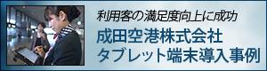 成田空港株式会社様導入事例ビデオ