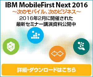 IBM MobileFirst Next 2016 最新セミナー講演資料公開中