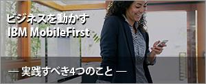 ビジネスを動かす IBM MobileFirst ‐実践すべき4つのこと‐