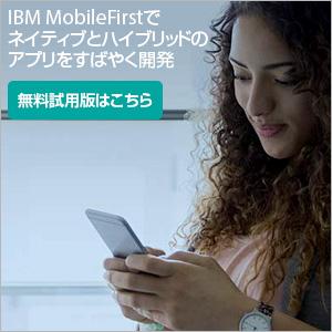 IBM MoileFirst 無料試用版はこちら