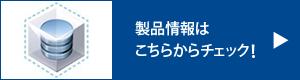 【製品情報】