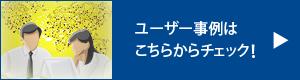 【ユーザー事例】