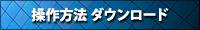【操作方法 ダウンロード】