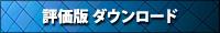 【評価版 ダウンロード】