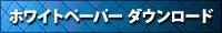 【ホワイトペーパー ダウンロード】