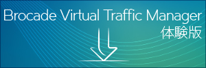 Brocade Virtual Traffic Manager 体験版
