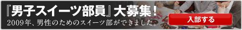 「男子スイーツ部員」大募集!