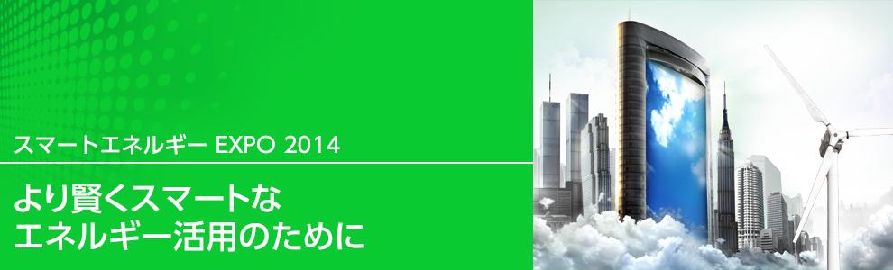 スマートエネルギー EXPO 2014