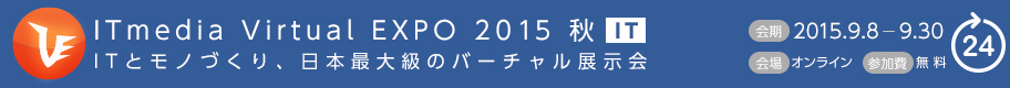 ITmedia Virtual EXPO 2015 秋 IT