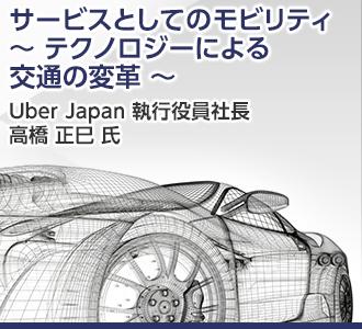 サービスとしてのモビリティ 〜 テクノロジーによる交通の変革 〜