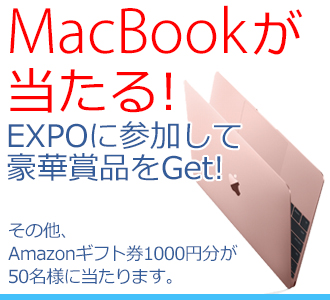 MakBookが当たる!