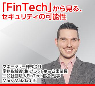 「FinTech」から見る、セキュリティの可能性