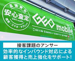 接客課題のアンサー:公開的なインバウンド対応による顧客獲得と売上強化をサポート!