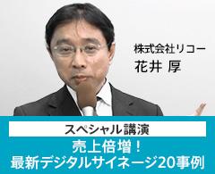 スペシャル講演:売上倍増!最新デジタルサイネージ20事例