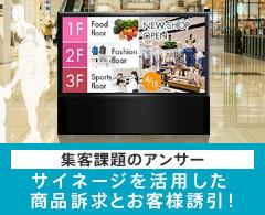集客課題のアンサー: MORE'S様のデジタルサイネージを活用した店舗集客