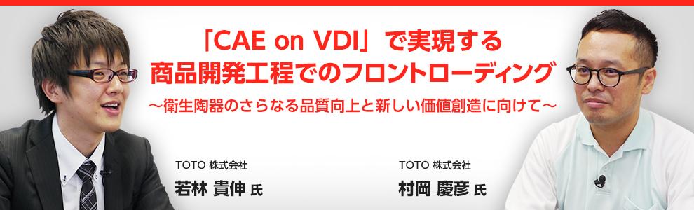 「CAE on VDI」で実現する商品開発工程でのフロントローディング