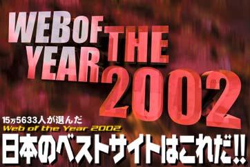 15万5633人が選んだWeb of th Year 2002日本のベストサイトはこれだ!