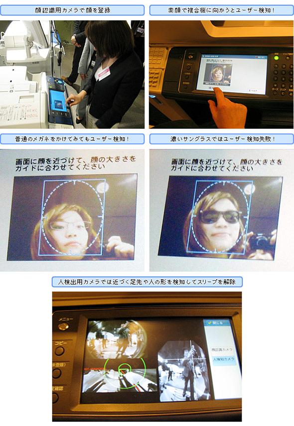カメラを使った認証システム
