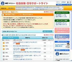 サポートサイト画面例