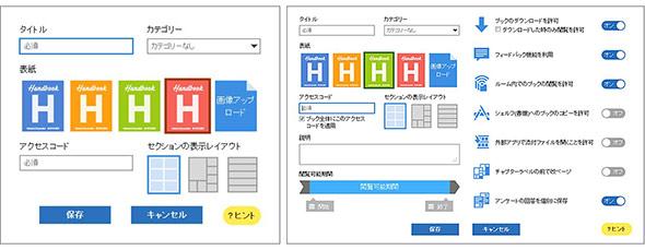モバイル文書管理ツールの文書登録画面例