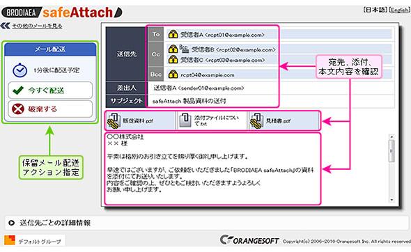 メール誤送信防止ツールの基本画面の例
