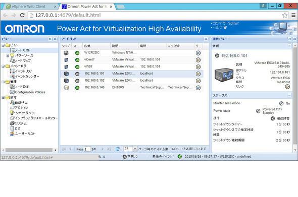 vSphereに対応したUPS管理ツール