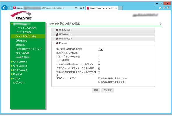 日本語化を果たしたUPS管理ツール