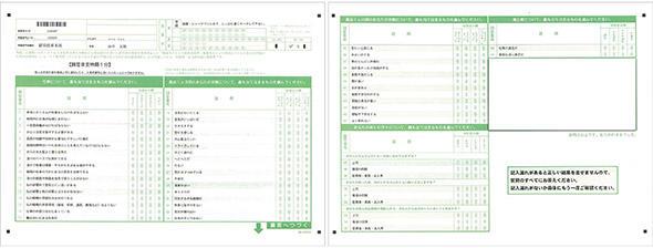 マークシート形式のストレスチェック回答用紙例