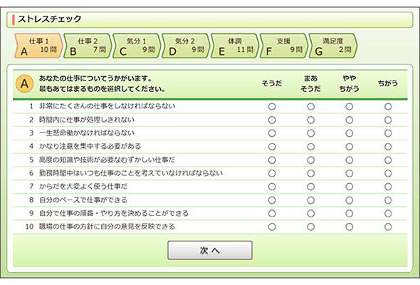 Webシステムを利用したストレスチェック回答画面例