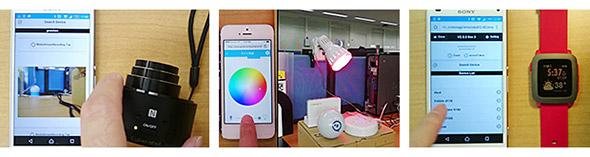 デバイスWebAPIを利用したスマートフォンからの外部デバイス操作例
