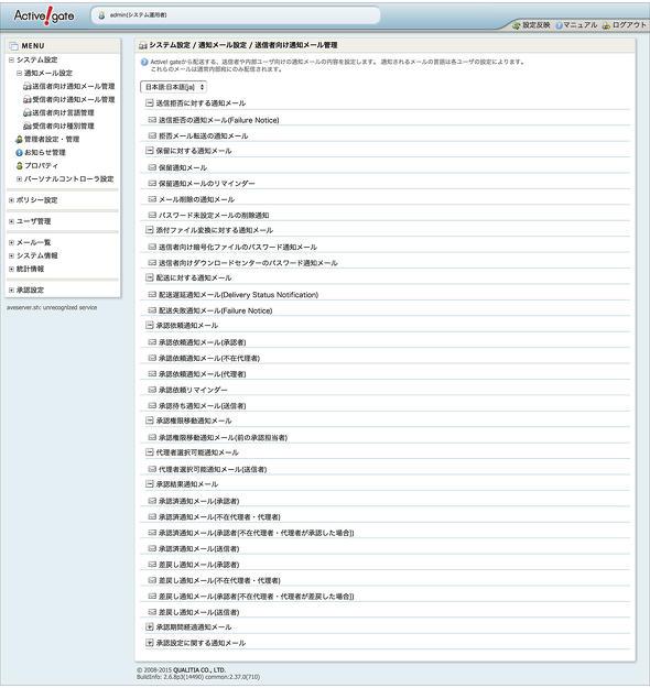 送信者向け通知メール管理画面