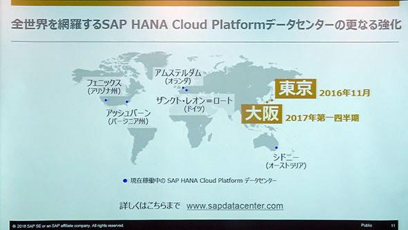 HCPのデータセンターは北米や欧州で既に運用されている。東京は6番目、大阪は7番目の拠点