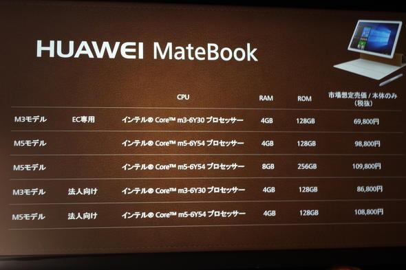 「HUAWEI MateBook」の価格