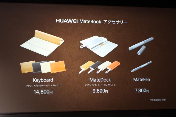 「HUAWEI Matebook アクセサリー」の価格