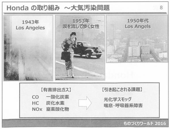 Hondaの取組み 〜大気汚染問題〜