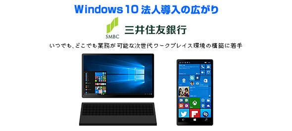 図2 Windows10の法人導入に合わせ、Windows10 Mobileも同時に検討が進んでいる