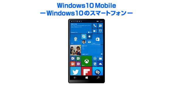 図1 Windows10 Mobileの立ち位置