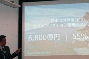 日本は世界第2位の市場