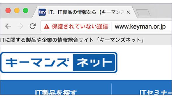 暗号化されていないHTTPページの警告