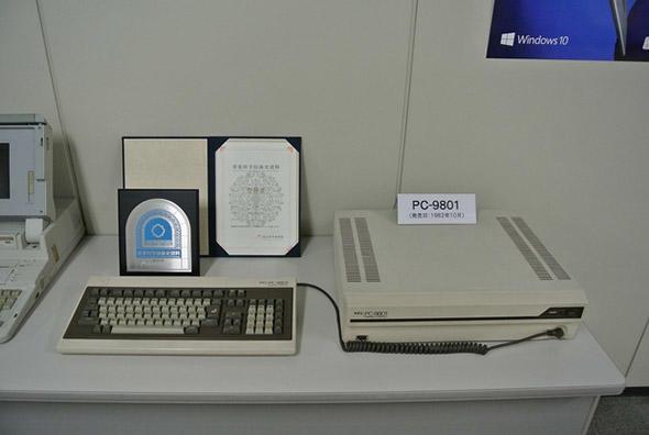 PC-9801