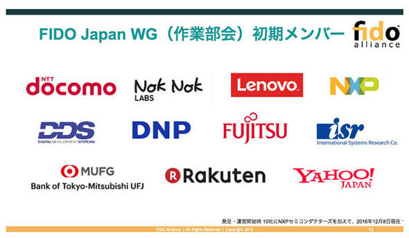 FIDO Japan WG初期メンバー企業