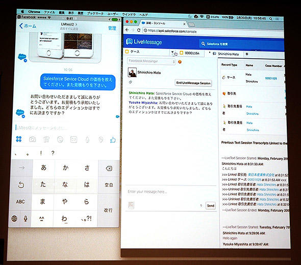 左がFacebookでのメッセージ受信画面、右がSalesforce Service Cloud上に登録されたメッセージ
