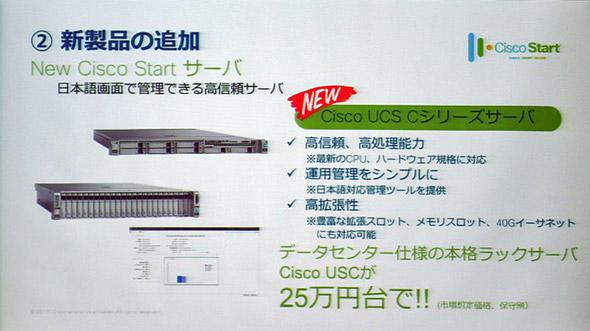 図3 Cisco Startサーバの投入