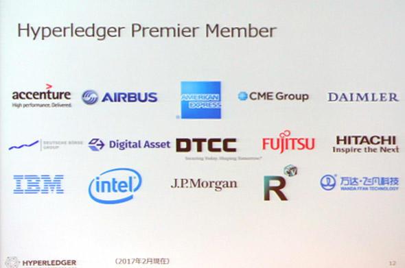 Hyperledgerプロジェクトに賛同する「プレミアメンバー」